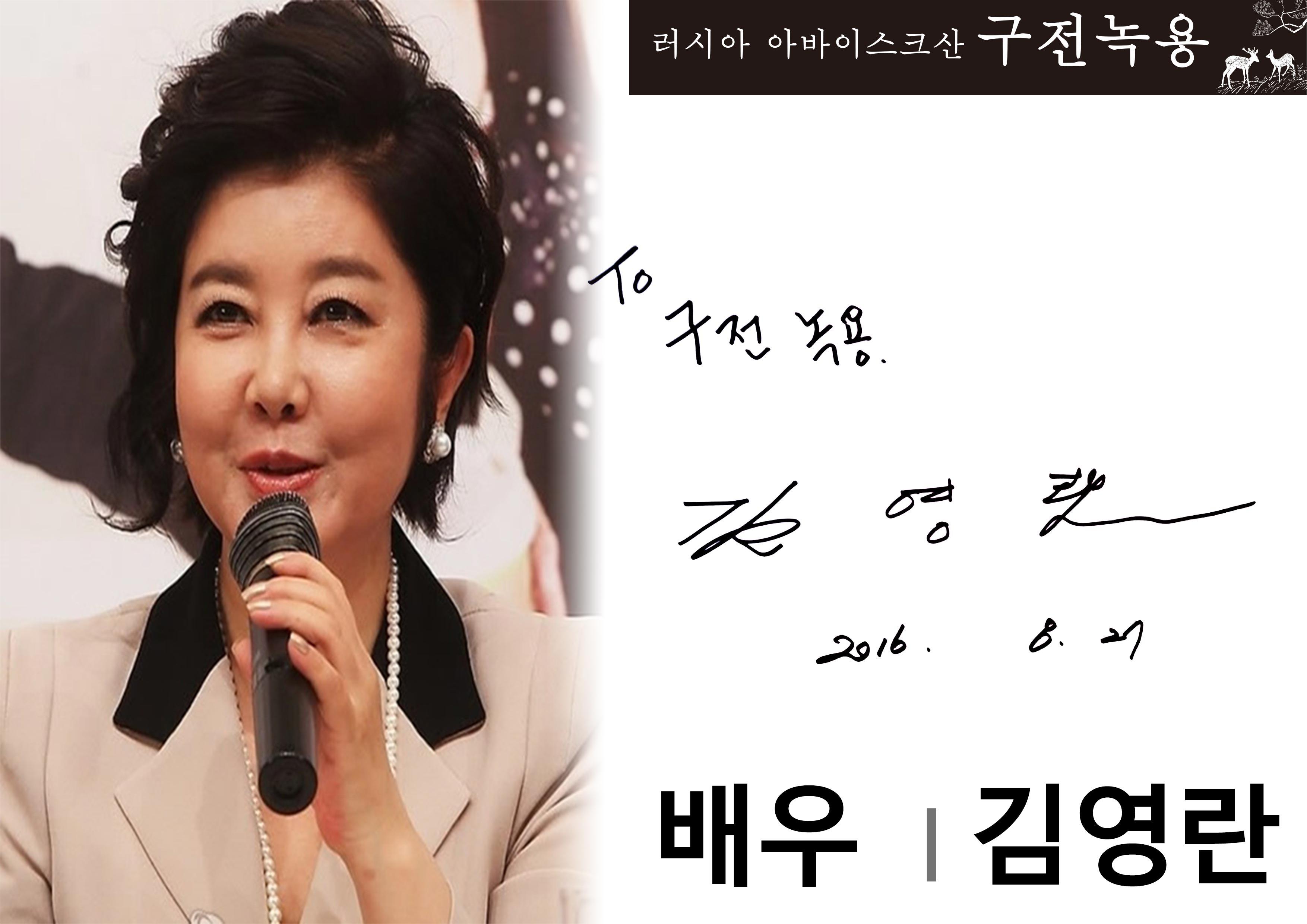 Kim Young-ran